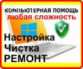 Очень дешево. Установка Настройка Переустановка Windows!