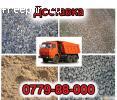 Доставка ПГС, песка и щебня и др,материалов