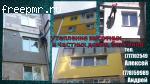 Утепление фасадов домов(и балконов)