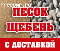 Суклейский КАРЬЕР: Песок. Гравий. ПГС. Щебень (РЕАЛЬНЫЕ ЦЕНЫ