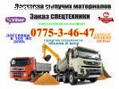 Услуги ГИДРОМОЛОТА- разрушение асфальта, бетона, уплотнение