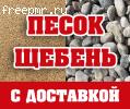 Суклейский КАРЬЕР: Песок. Гравий. ПГС. Щебень (Самые низкие
